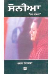 Sonia - Ik Jeevani - Book By Rasheed Kidwai