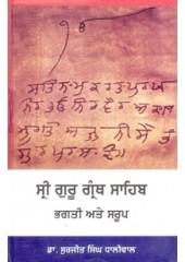 Sri Guru Granth Sahib Bhagti Ate Sarup - Book By Dr Surjit Singh Dhaliwal
