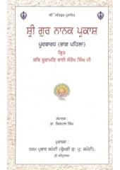 Sri Guru Nanak Parkash Purbardh (Part 1) - Book By Dr Kirpal Singh