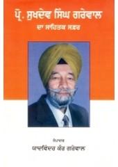 Sukhdev Singh Grewal Da Sahitak Safar - Book By Yadvinder Kaur Grewal