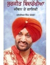 Surjit Bindrakhia - Jeewan Te Gayaki - Book By Malkiat Singh Aujla