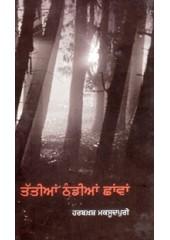 Tattian Thandian Chhawaan - Book By Harbaksh Maqsoodpuri