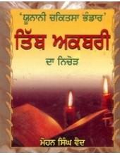 Tibb Akbari Da Nichor - Book By Mohan Singh Vaid