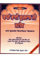 Varan Bhai Gurdas Ji Steek (Set of Two Volumes) - Book By Singh Sahib Giani Mani Singh Ji
