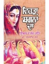 Vehrha Shagna Da - Viah De Lok Geet - Book By Dr Sukhvir Kaur