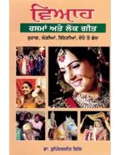 Viah - Rasman Ate Lokgeet - Book By Dr Rupinderjit Gill