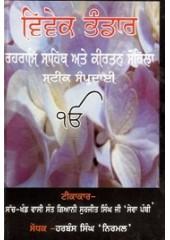 Vivek Bhandar - Book By Giani Surjit Singh Ji Sewa Panthi