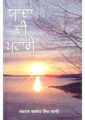 Yaddan Di Pitari - Book By Balwant Singh Sarao