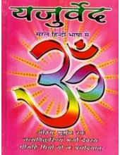 Yajurveda - Book By Manoj Kumar Laamba