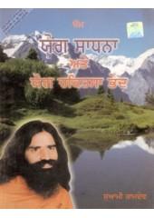 Yog Sadhna Ate Yog Chikitsa Bhed - Book By Swami Ramdev