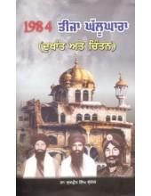 1984 Teeja Ghalughara - Book By Dr Sukhpreet Singh Udhoke