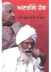 Aangoley Hatth - Book By Tara Sharma And K C Sharma