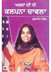 Aarsha Di Dhee Kalpana Chawla - Book By Gurdeep Chawla