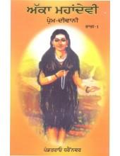 Akka Mahadevi Prem Deewani ( Vol 1 ) - Book By Punditrao C. Dharennavar