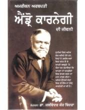 American Arabpati Andro Karnegi Di Jiwani - Book By Jaswinder Kaur Bindra