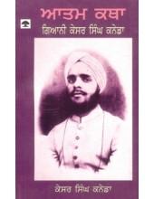 Atam Katha Giani Kesar Singh - Book By Kesar Singh Canada