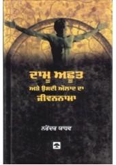 Damu Aachut Ate Usdi Aulaad Da Jivannama - Book By Narendra Yadav
