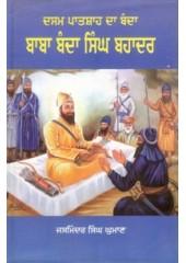 Dasam Patshah Da Banda Baba Banda Singh Bahadur - Book By Jasminder Singh Ghuman