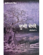 Dooji Dehi - Book By Gurdial Singh