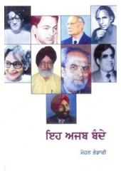 Eh Ajab Bande - Book By Mohan Bhandari
