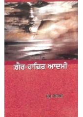 Gair Hazir Aadmi - Book By Prem Gorkhi