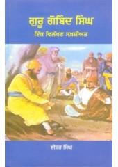 Guru Gobind Singh - Ik Vilakhan Shakshiat - Book By Ishar Singh