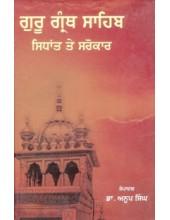 Guru Granth Sahib - Sidhant Te Sarokar - Book By Dr Anoop Singh