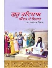 Guru Ravidas - Jeevan Te Vichar - Book By Dr Dharm Pal Singal