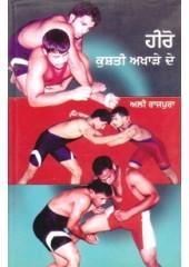 Hero Kushti Akhaare De - Book By Ali Rajpura