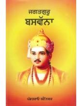 Jagatguru Basvanna - Book By Punditrao C. Dharennavar
