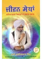 Jeevan Sedhan - Adiyatmak Vichara De Swaal Da Jwaab (Part 2)