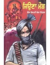 Jiauna Morh - Book By Vaid Deputy Chand Mittal