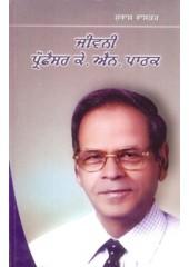 Jiwani Professor K N Pathak - Book By Subhash Bhasker