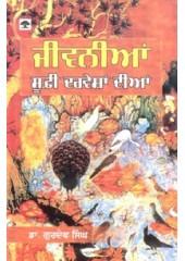Jiwaniyan Suffi Darveshan Diyan - Book By Dr Gurdev Singh