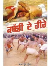 Kabaddi De Heere - Book By Kala Toor Tunga