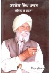 Karnail Singh Paras Jeevan Te Rachna - Book By Ninder Ghugianvi