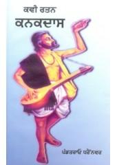 Kavi Rattan Kanakdass - Book By Punditrao C. Dharennavar