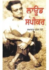 Loud Speaker - Book By Saadat Hasan Manto