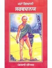 Mahan Giani Sarvadnaya - Book By Punditrao C. Dharennavar