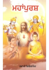 Mahanpursh - Book By Swami Vivekanand