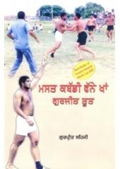 Mast Kabaddi Fanne Khan Gurjeet Toot - Book By Gurpreet Sehji