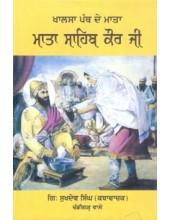 Mata Sahib Kaur - Khalsa Panth Di Mata - Book By Giani Sukhdev Singh