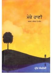 Mere Haani - Book By Preet Sanghreri