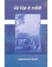 Mere Pind De Nagauri - Book By Gurdial Singh Kotbhai