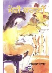Meri Kahani - Book By Kamla Dass