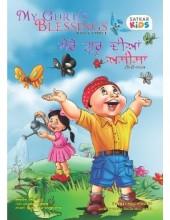 My Guru's Blessings - Mere Guru Dian Aseesa ( Volume 3 ) - Book By Daljeet Singh Sidhu