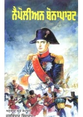 Napoleon Bonaparte - Book By Jaswinder Bindra
