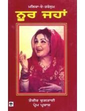 Noor Jahan - Book By Tukir Chugtahi And Prem Parkash
