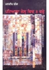 Patiala Jail Vich 8 Vare - Book By Mandeep Gaur