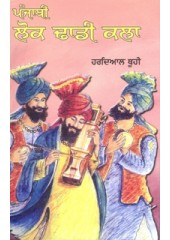 Punjabi Lok Dhadi Kala - Book By Hardial Thuhi